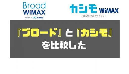 【どっちがお得?】『Broadwimax』と 『カシモwimax』を比較した結果