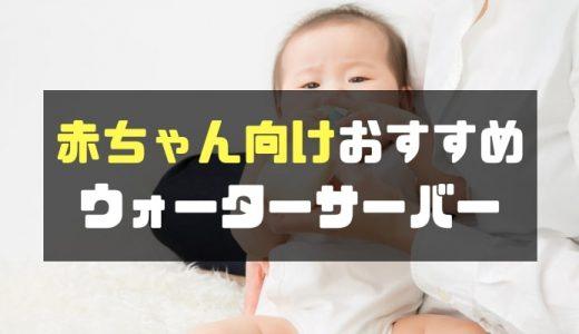 【たまひよ大賞2018】ウォーターサーバーを赤ちゃん向けに比較!ミルクに使いたい水・安いのはどこ?