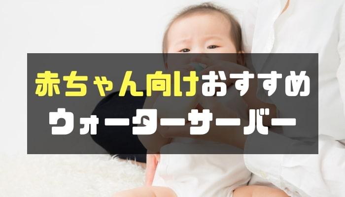 赤ちゃん向けにおすすめのウォーターサーバー-min