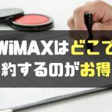 WiMAXはどこで契約・申し込みするのがお得?-min