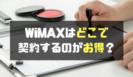 【間違うな!!】WiMAXはどこで契約・申し込みするのがお得?【2018年最新情報】