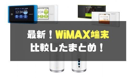 【端末を決める前に】WiMAX端末を比較したまとめ!新機種対応の比較表【2018年最新】