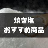 焼き塩のおすすめ商品-min