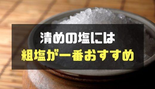お清めの塩で1番おすすめは『粗塩』。浄化や邪気払いへの使い方について