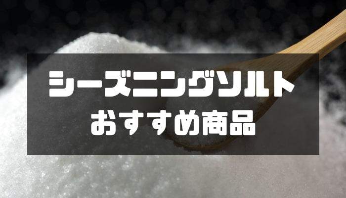 シーズニングソルトのおすすめ-min