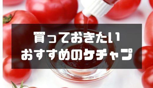 【買っておきたい】トマトケチャップのおすすめ商品