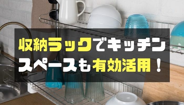 収納ラックでキッチンの狭いスペースも有効活用!-min
