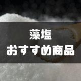 藻塩のおすすめ商品-min