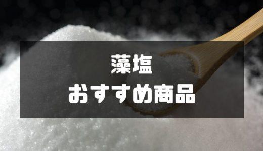 ミネラル豊富で美味しい藻塩のおすすめ商品