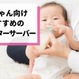 赤ちゃん向けのおすすめウォーターサーバー