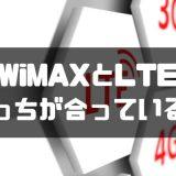 WiMAXとLTEどっちが合っている?-min
