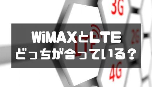WiMAXとLTEの違いを比較!あなたに合った回線はどっち?