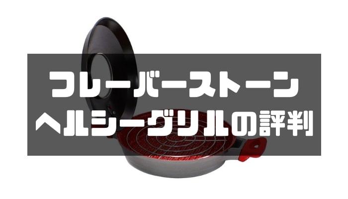 フレーバーストーン ヘルシーグリルの口コミ評判-min