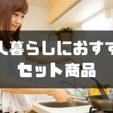 一人暮らしをする人におすすめしたい調理器具やセット商品-min