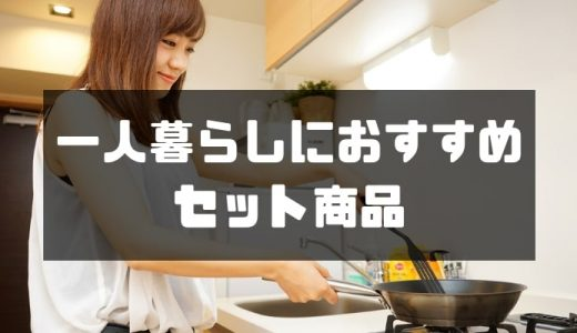 これから一人暮らしをする人におすすめしたい調理器具やセット商品