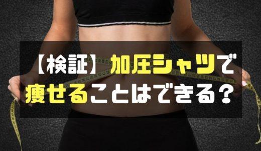 【検証】加圧シャツで痩せることはできるのか?ダイエット効果まとめ