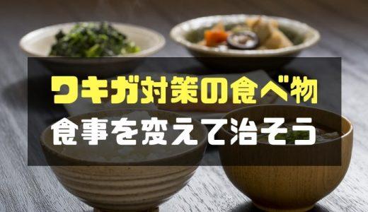 【体臭を減らす】ワキガ対策の食べ物を選ぼう!食事を変えれば治すこともできる