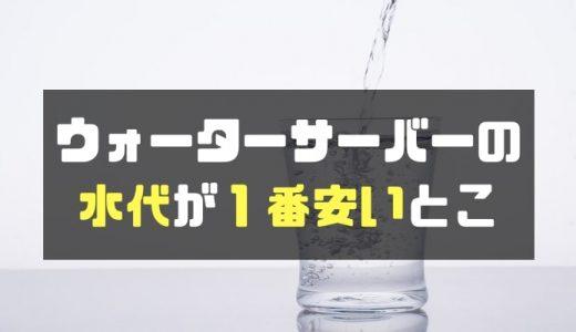 【最安値】ウォーターサーバーの水代が1リットル当たり1番安い販売店はどこ?