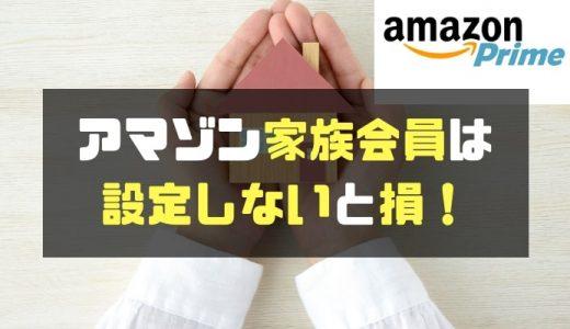 アマゾン家族会員は設定しないと損!特典をフル活用してお得なアマゾンライフ