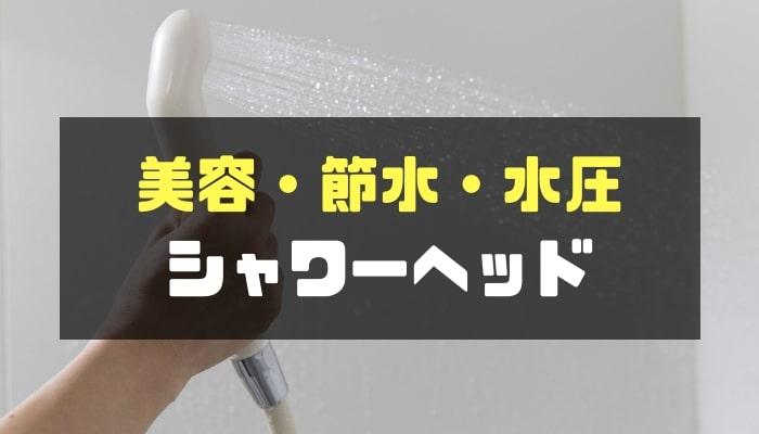美容・節水・水圧でおすすめのシャワーヘッド-min
