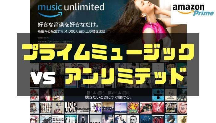 アマゾン プライムミュージック vs アンリミテッド-min