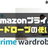 Amazonプライムワードローブの使い方-min