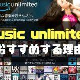 music unlimitedをおすすめする理由-min