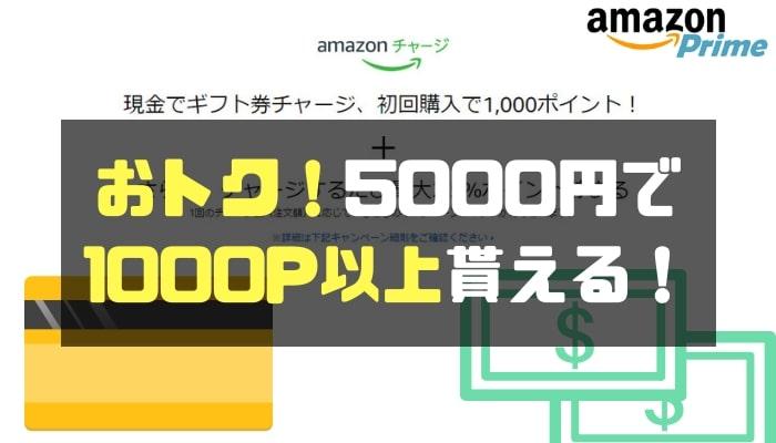 超おトク!5000円で1000P以上貰えるアマゾン ギフト券-min