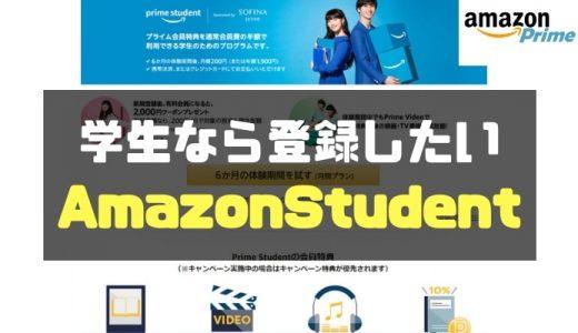 【超お得】アマゾン スチューデントは学生なら1度は登録したいサービス