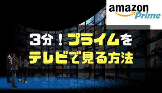 3分で設定可能!アマゾンプライムをテレビで見る方法を解説