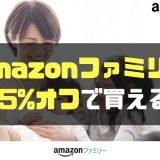 Amazonファミリーなら15%オフで買える