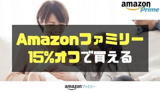 Amazonファミリーとは?登録方法とより安く15%オフで買える方法まとめ
