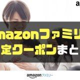 Amazonファミリー限定クーポンまとめ-min