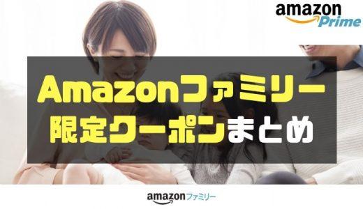 【超おトク】Amazonファミリーの限定クーポンまとめ【2018年】