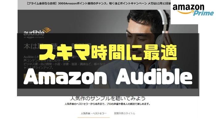 スキマ時間に最適Amazon Audible-min