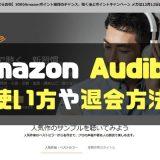 Amazon Audibleの使い方や退会方法-min