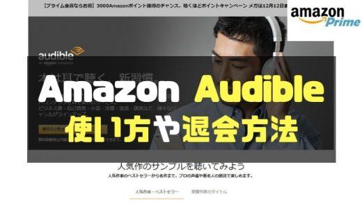【すぐ分かる】Amazon Audibleの使い方や退会方法について