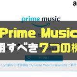 prime musicを利用すべき7つの機能-min