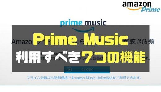 【無料で聴ける】プライムミュージックを利用すべき7つの機能やサービス!