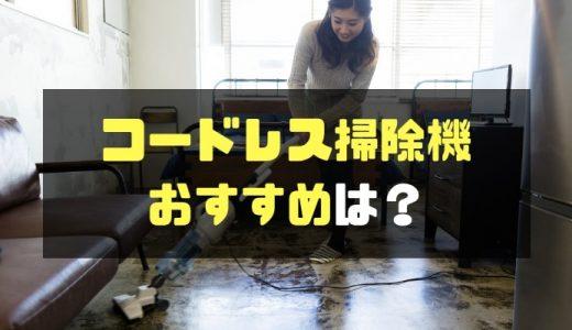 【最新2018】コードレス掃除機のおすすめは日立!?