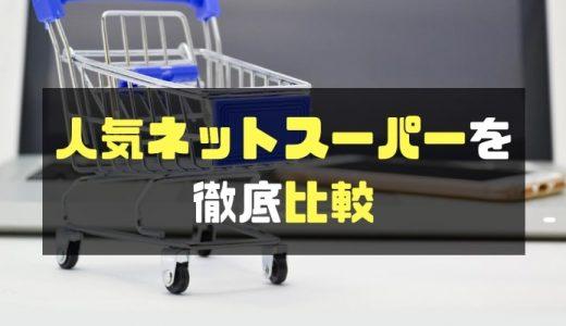 人気ネットスーパーを比較!あなたにベストなおすすめ店はどこ?エリア、安さ、配送料