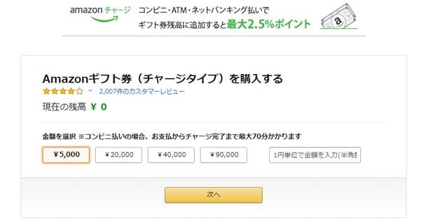 Amazonギフト券のチャージ金額を決める