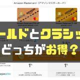 Amazonカードは『ゴールド』と『クラシック』どっちがお得?-min