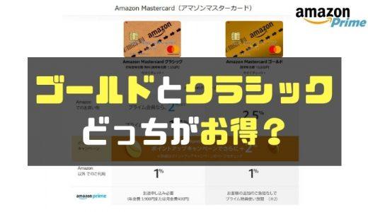 2つのAmazonカードは『ゴールド』と『クラシック』どっちがお得?徹底比較