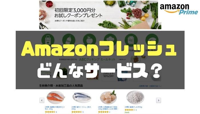 Amazonフレッシュどんなサービス?-min