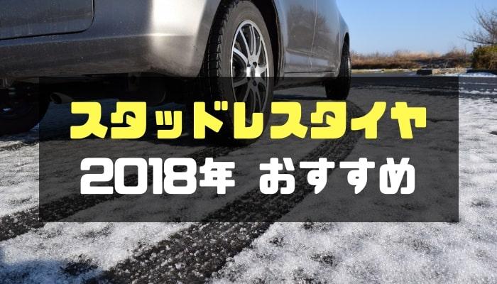 スタッドレスタイヤ2018年のおすすめ-min