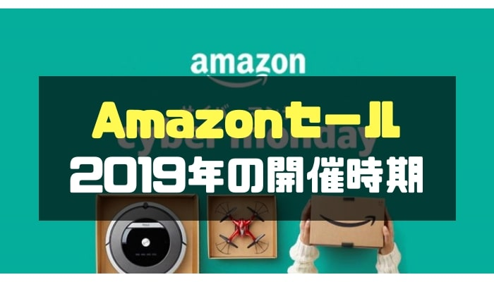 Amazonセールの2019年開催時期まとめ-min