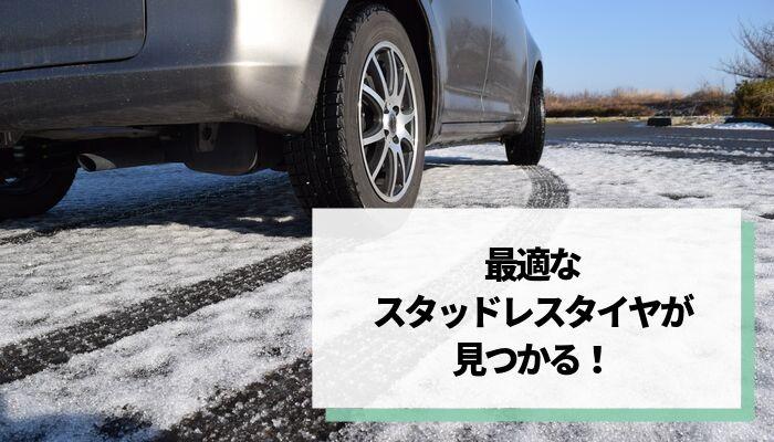 2019最適なスタッドレスタイヤが見つかる比較のおすすめ
