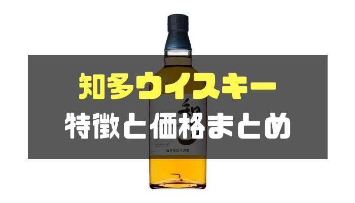 知多ウイスキーの特徴と価格まとめ-min