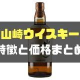 山崎ウイスキーの特徴と価格-min
